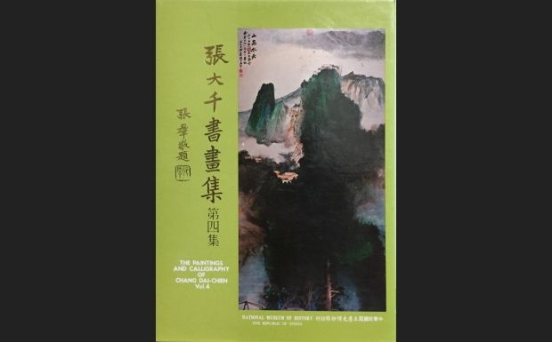 THE PAINTINGS AND CALLIGRAPHY OF CHANG DAI-CHIEN Voi.4