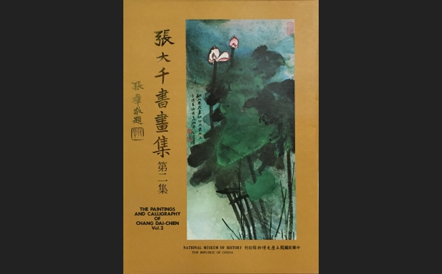 THE PAINTINGS AND CALLIGRAPHY OF CHANG DAI-CHIEN Voi.2
