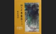 THE PAINTINGS AND CALLIGRAPHY OF CHANG DAI-CHIEN Voi.5