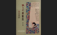 THE PAINTINGS AND CALLIGRAPHY OF CHANG DAI-CHIEN Voi.7