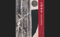 CHEN TING-SHIH(1915-2000):SOUND OF RARITY
