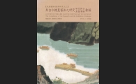 A Study on the Life And The Painting Art of Ma Pai-Sui The Compilation of the Research and