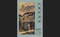 CHIANG CHAO-SHEN Paintings and Calligraphy